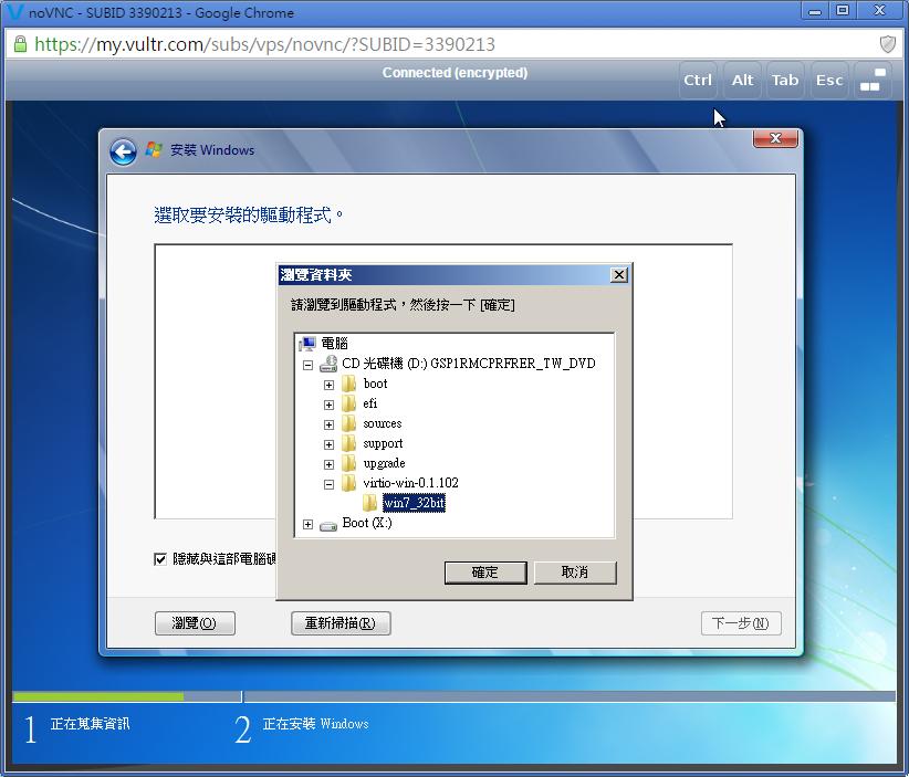 Windows 7 建立包含VirtIO驅動的iso檔| 冏掉的Alan羅